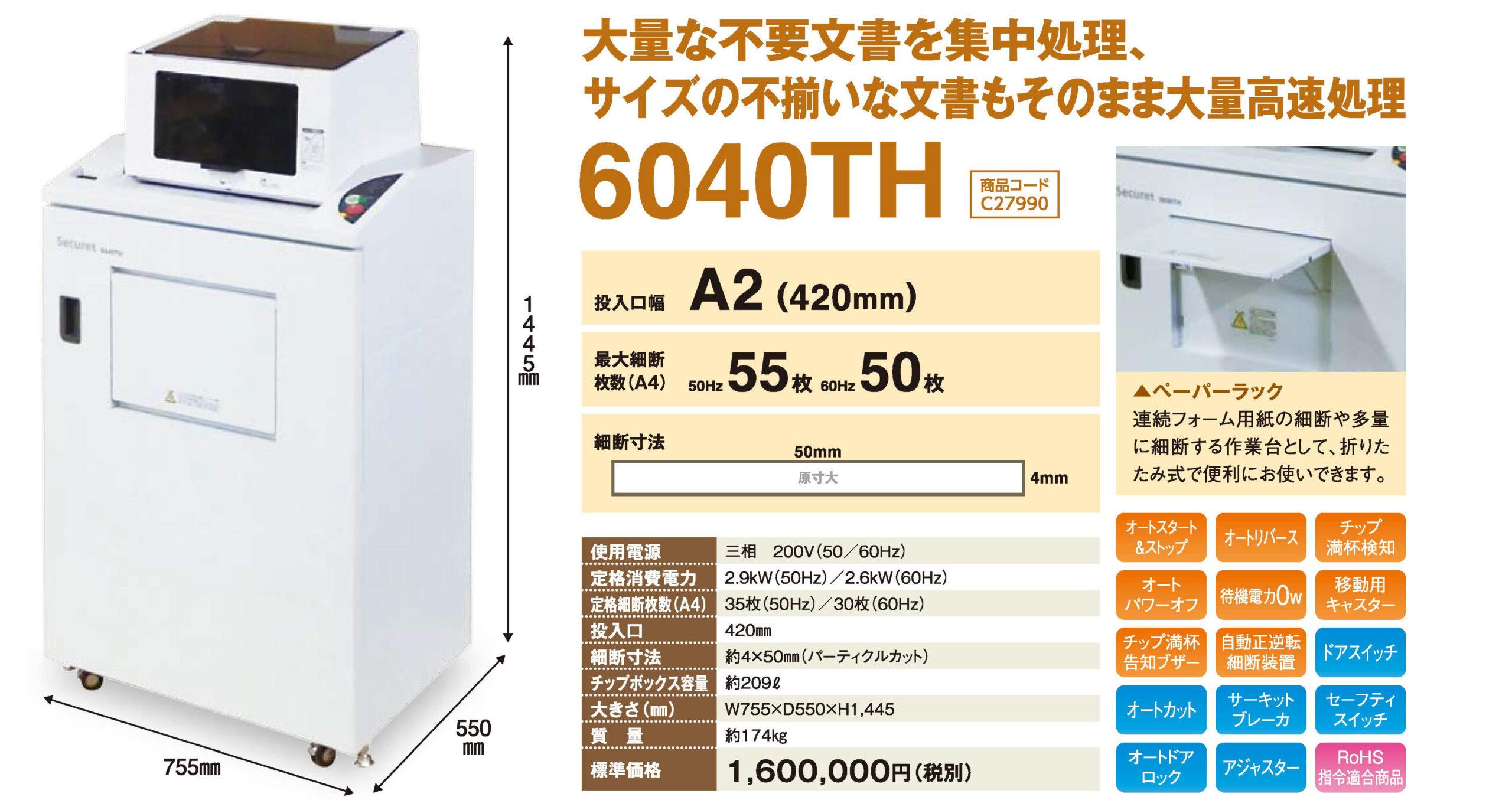 石澤製作所 セキュレットシュレッダ6040TH