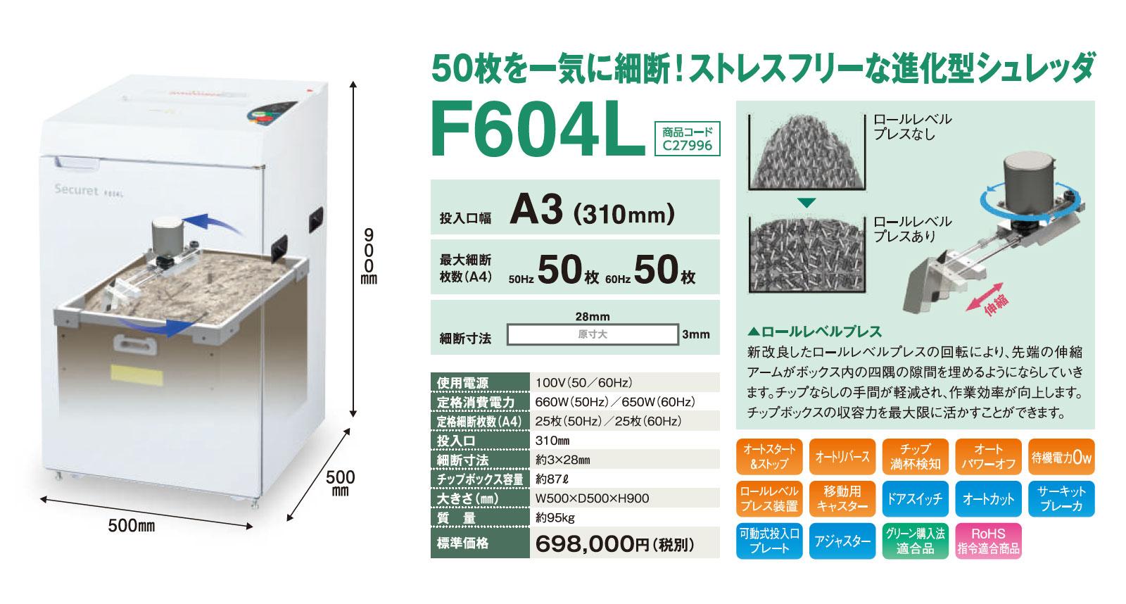 石澤製作所 セキュレットシュレッダF604L