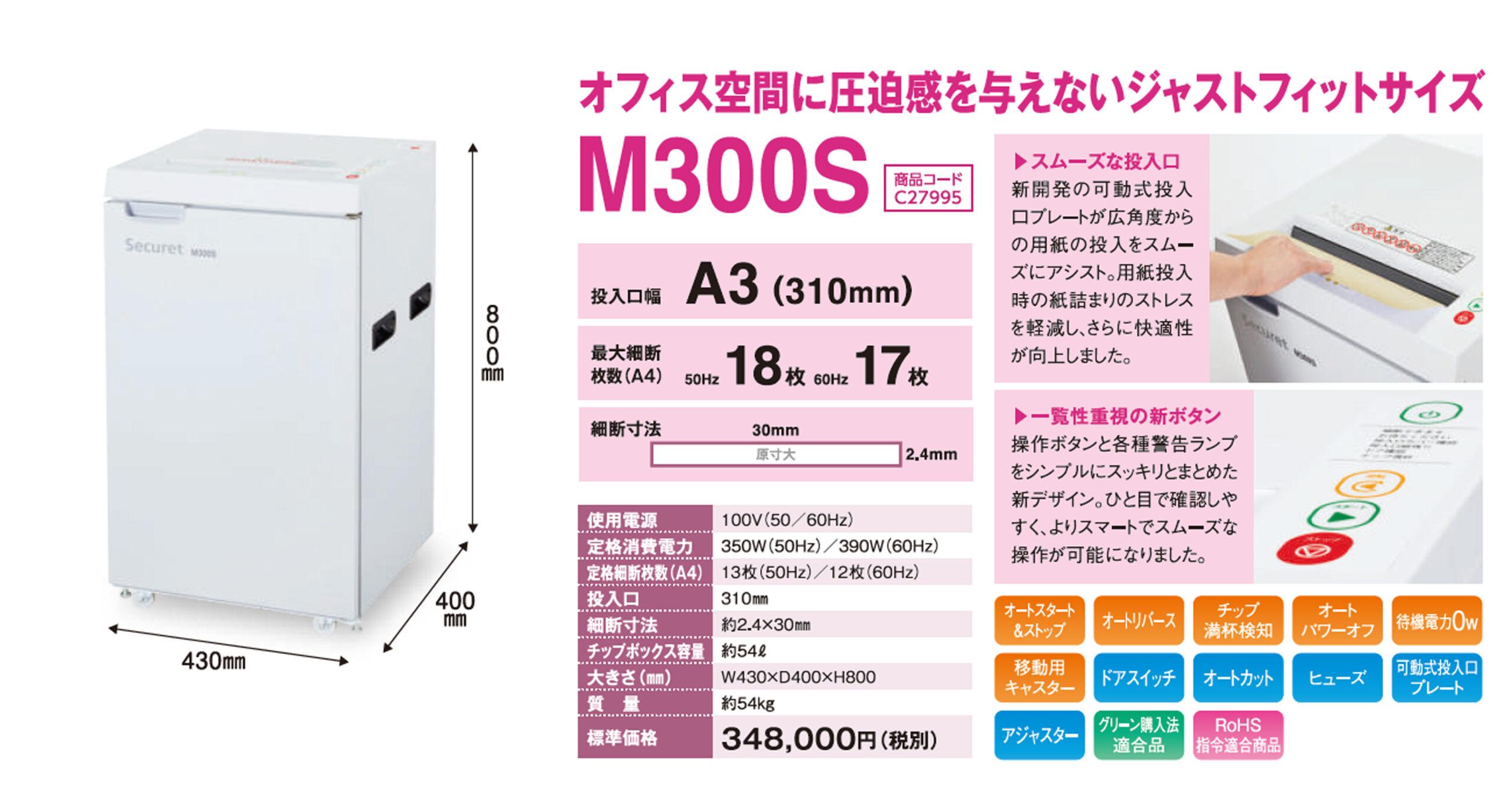石澤製作所 セキュレットシュレッダM300S