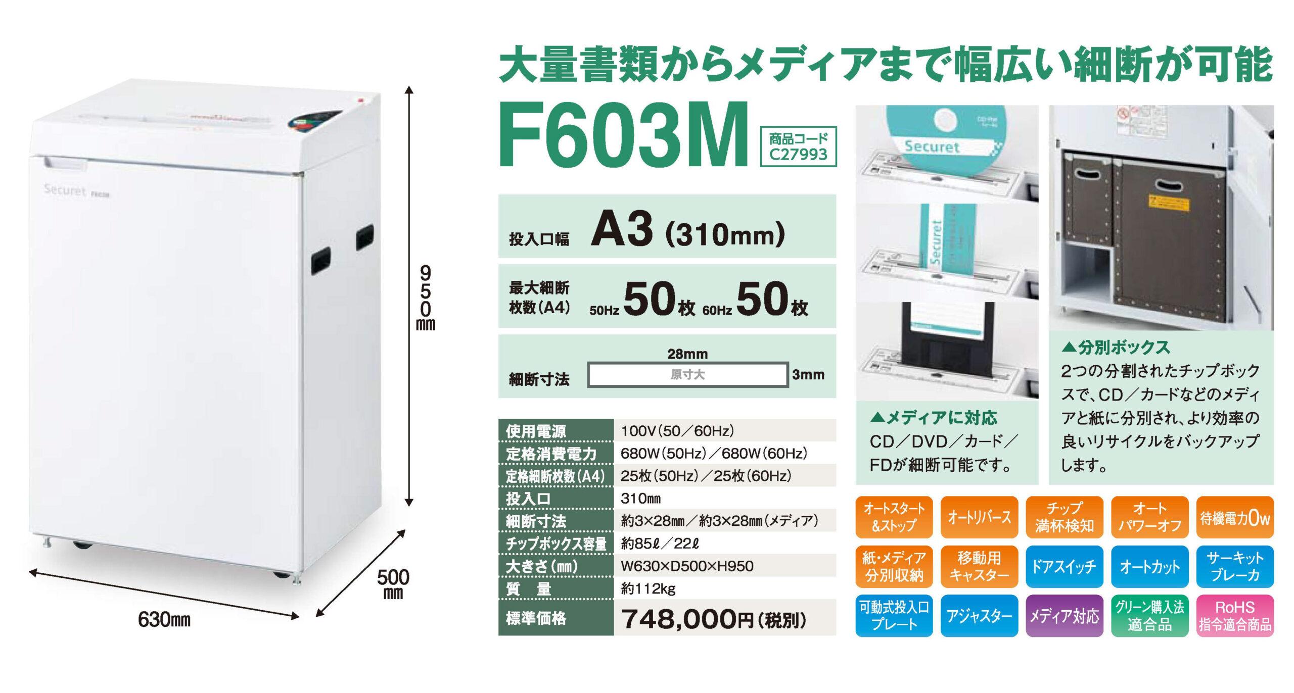 石澤製作所 セキュレットシュレッダF603M