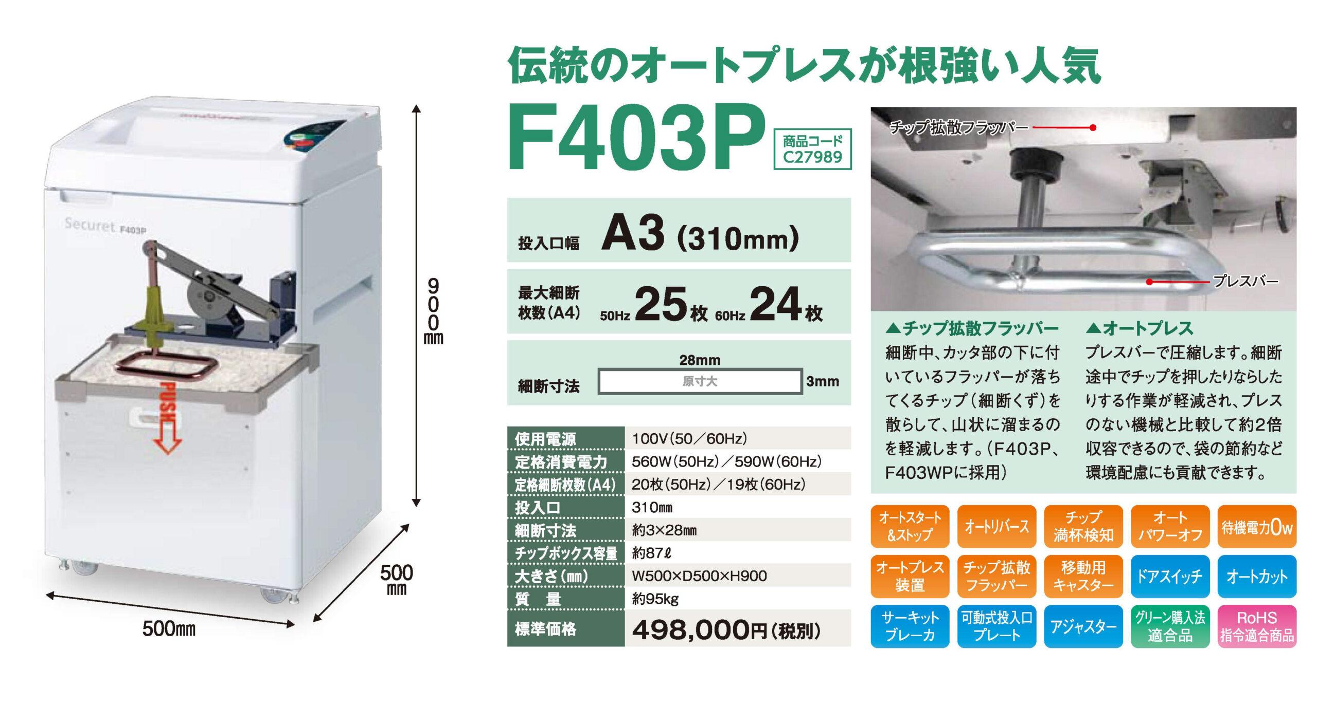 石澤製作所 セキュレットシュレッダF403P