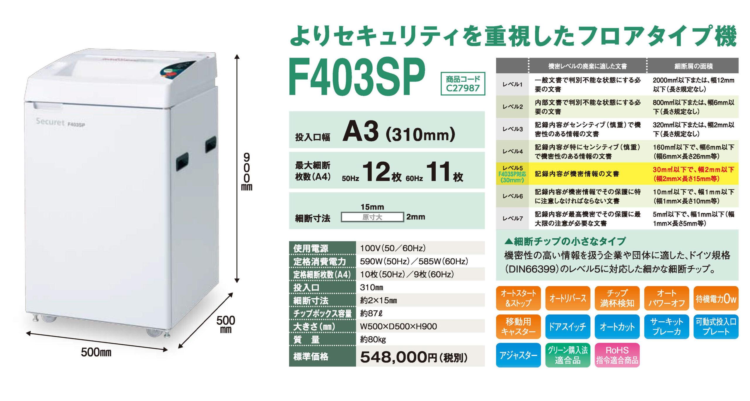 石澤製作所 セキュレットシュレッダF403SP