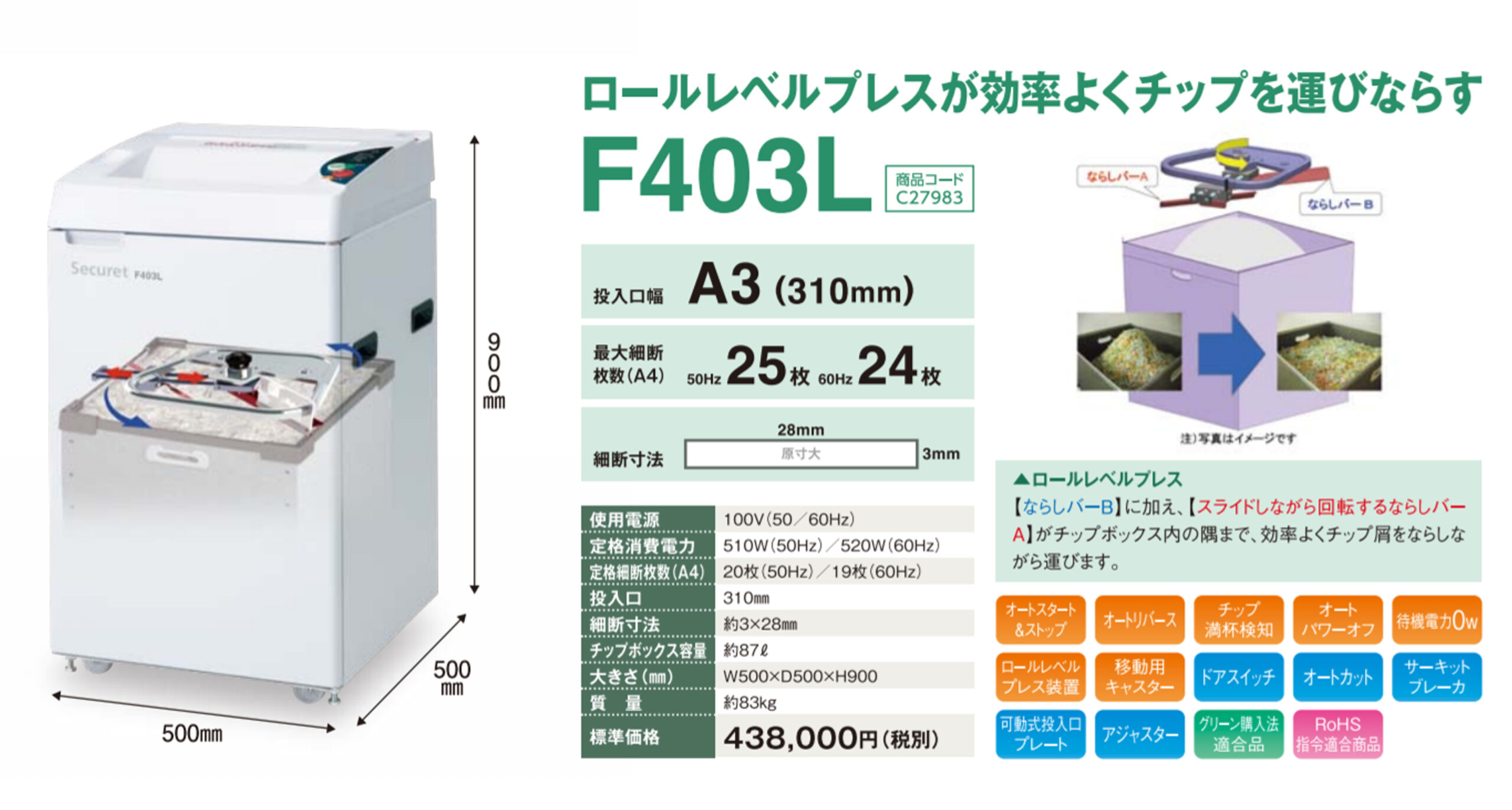 石澤製作所 セキュレットシュレッダF403L