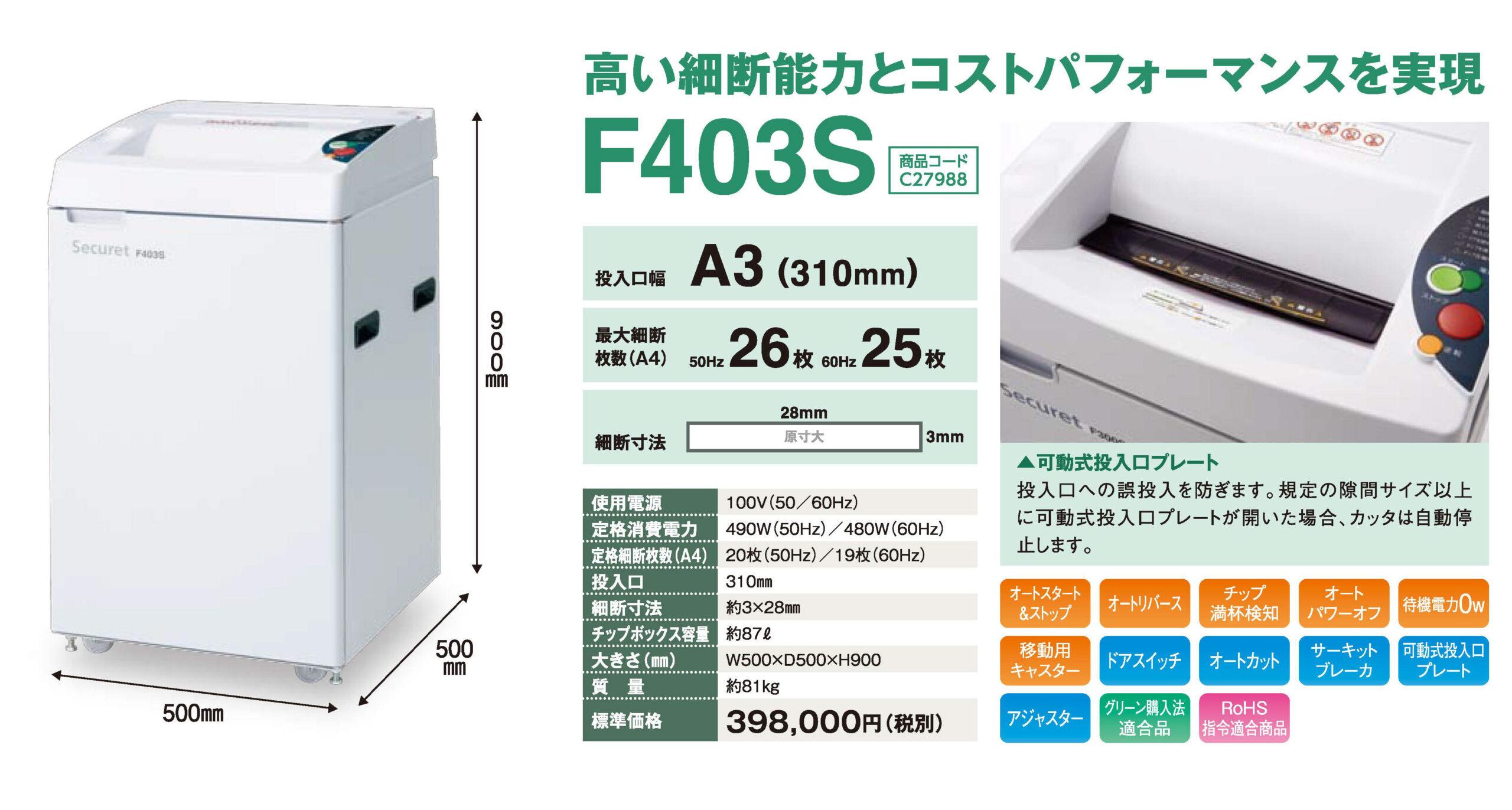 石澤製作所 セキュレットシュレッダF403S