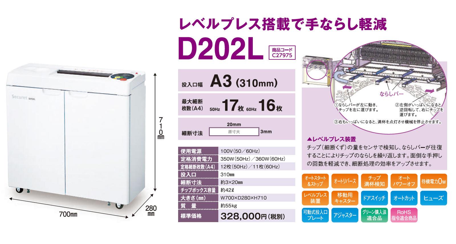 石澤製作所 セキュレットシュレッダD202L