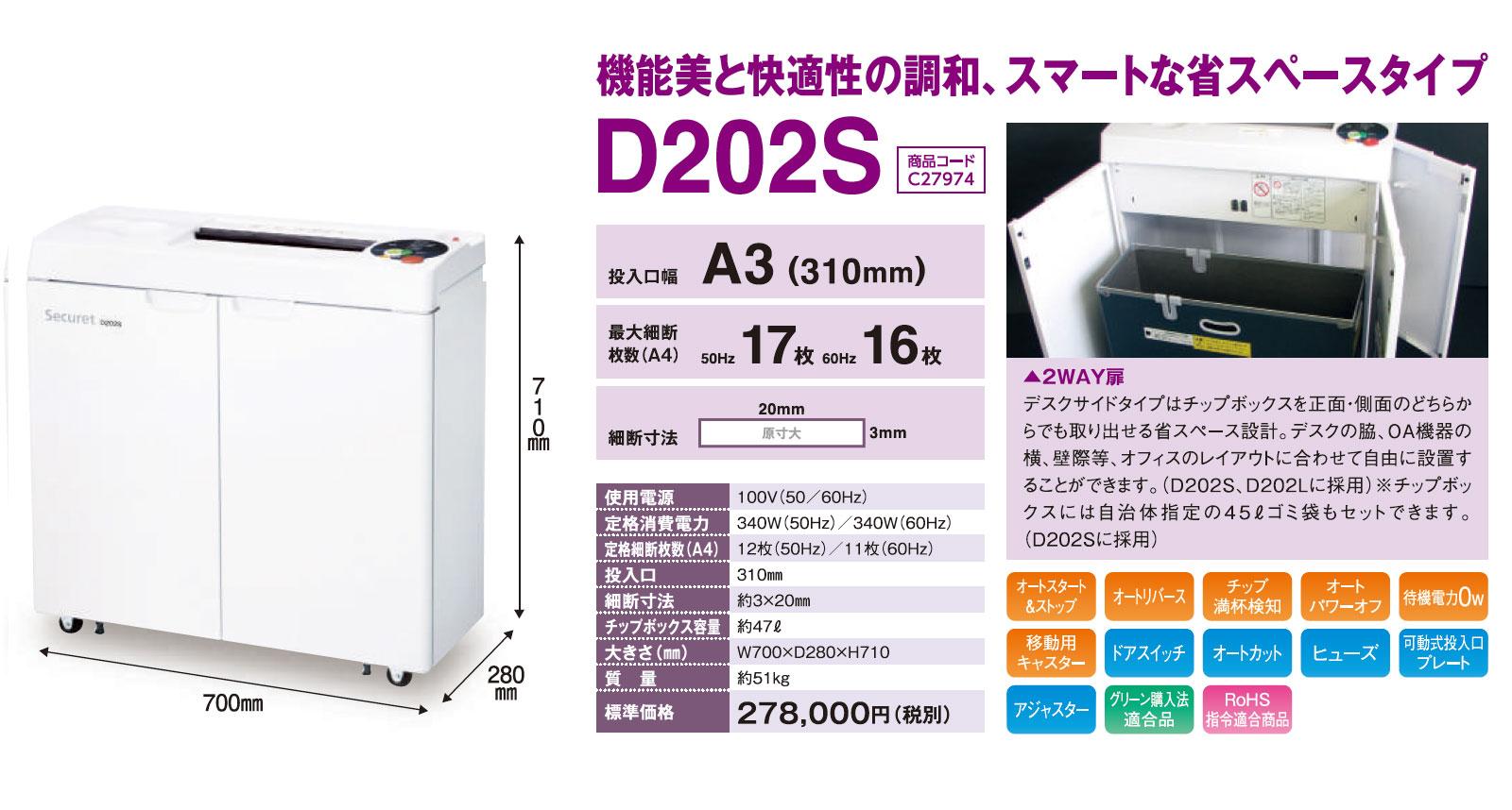 石澤製作所 セキュレットシュレッダD202S