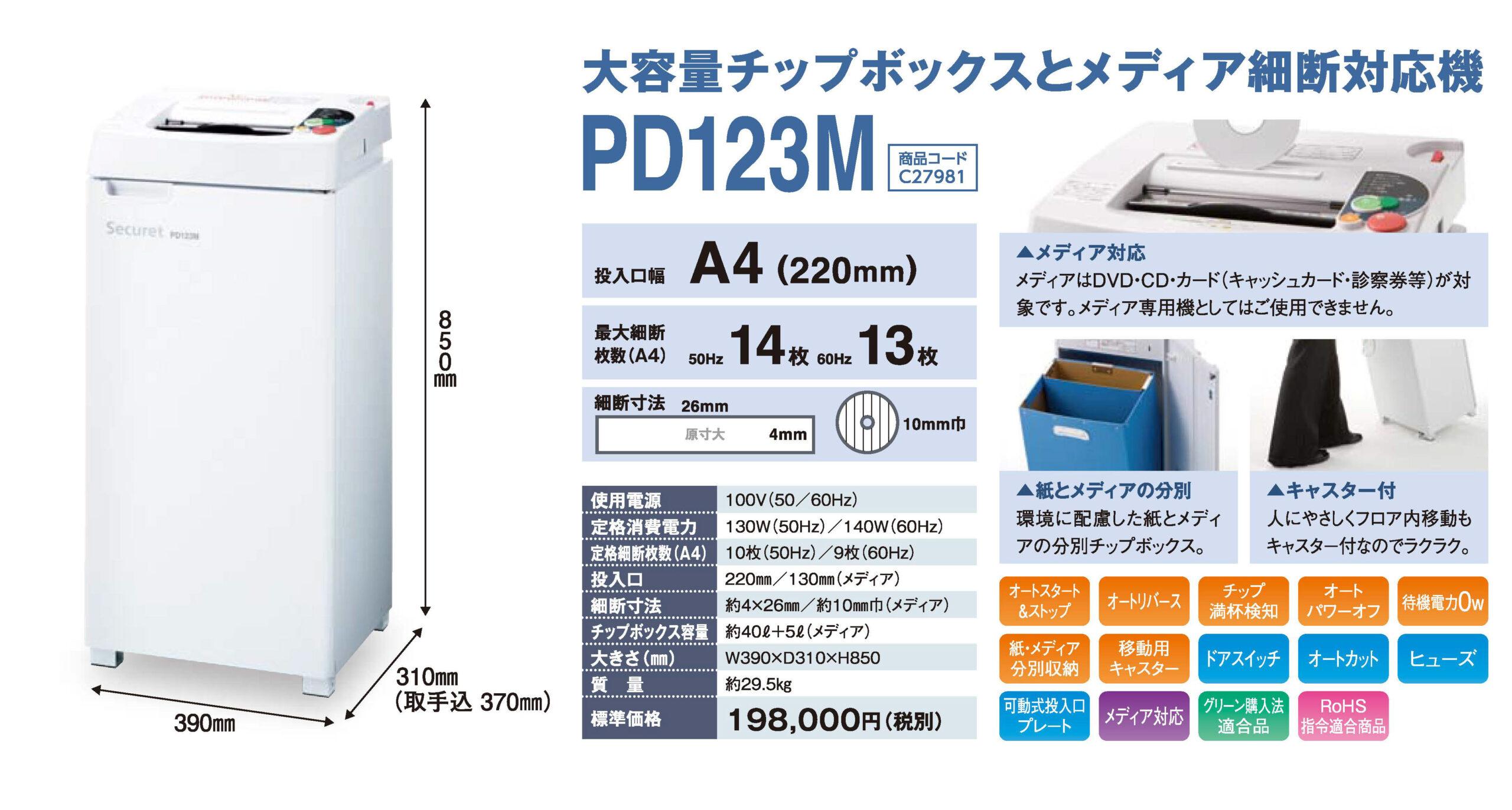石澤製作所 セキュレットシュレッダPD123M