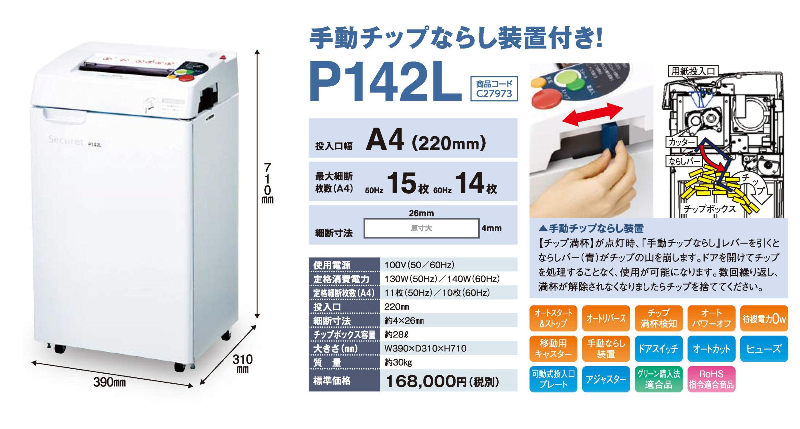 石澤製作所 セキュレットシュレッダP142L