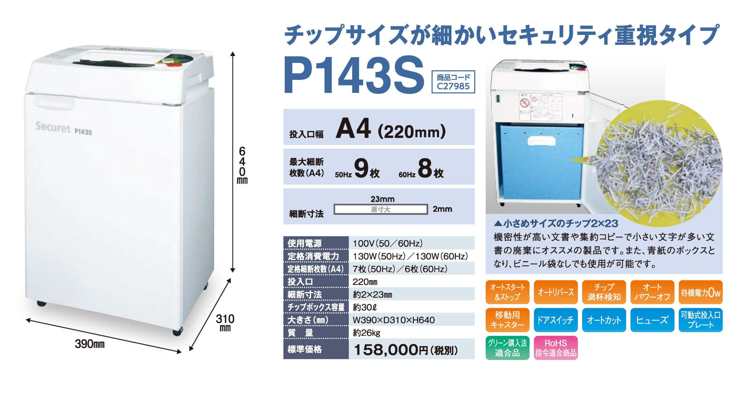 石澤製作所 セキュレットシュレッダP143S